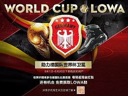 世界杯-LOWA 海报-为德国队助力