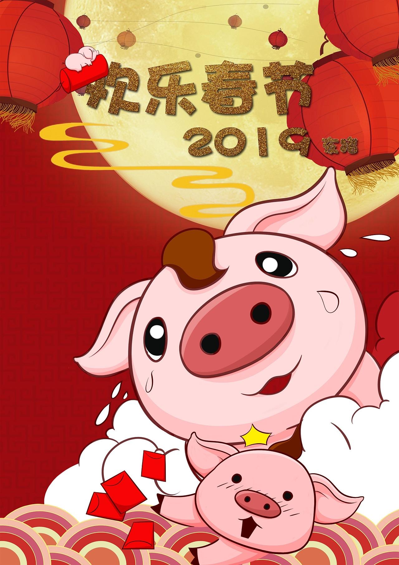 2019猪年手绘动漫风春节海报图片