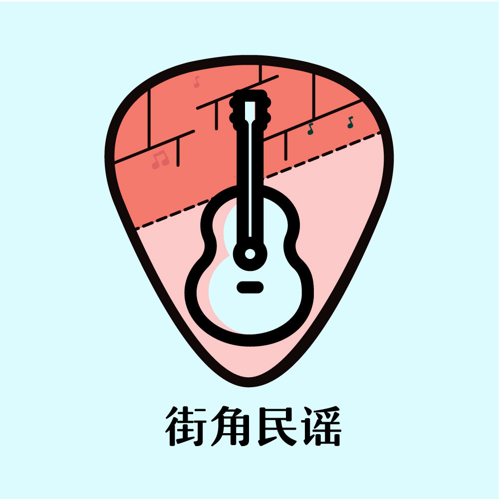 【原创 logo】民谣logo