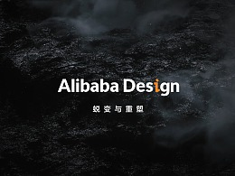 Alibaba 2018 UCAN 《蜕变与重塑》
