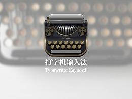 打字机输入法