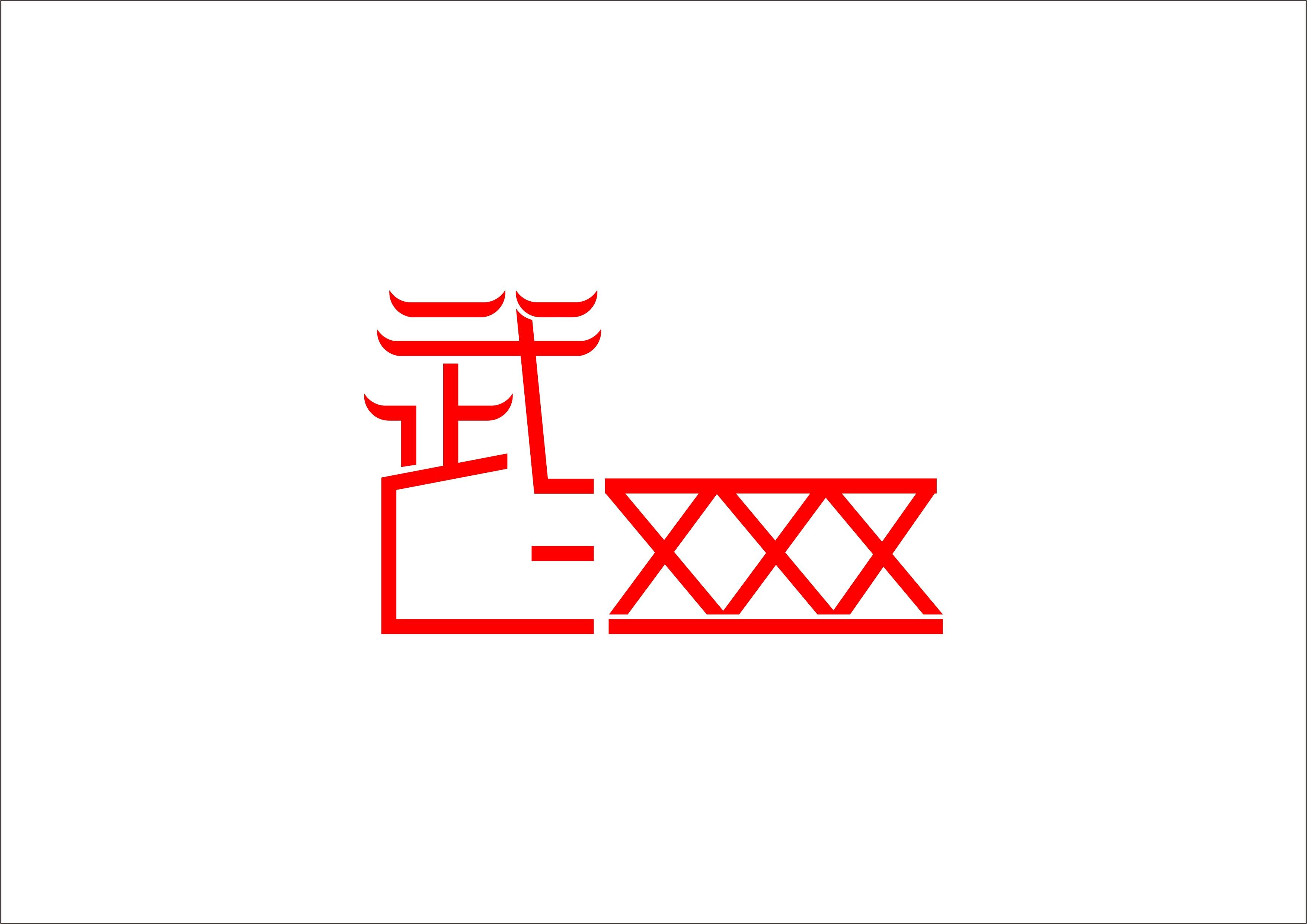每天一记———武汉|平面|字体/字形|hk小康 - 原创图片