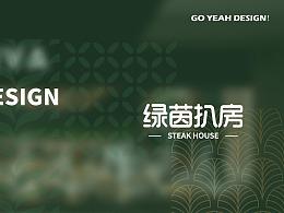 【餐饮品牌VI】STEAKHOUS绿茵扒房