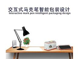 产品设计-交互式马克笔智能包装设计