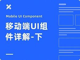 最全面的移动端 UI组件设计详解:下篇