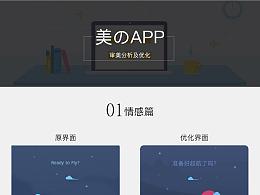 app界面优化