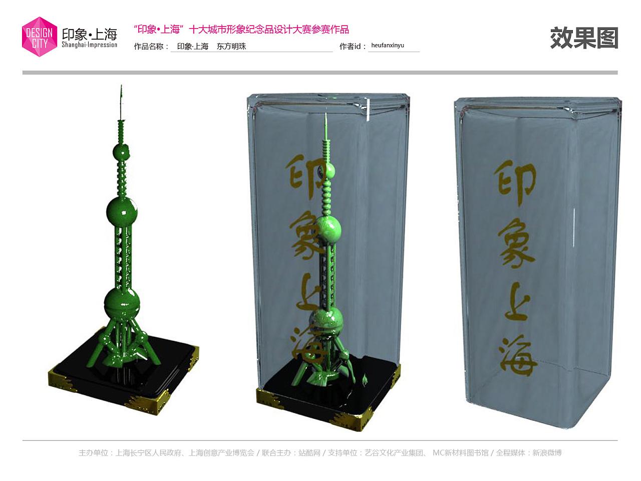 印象上海 东方明珠图片