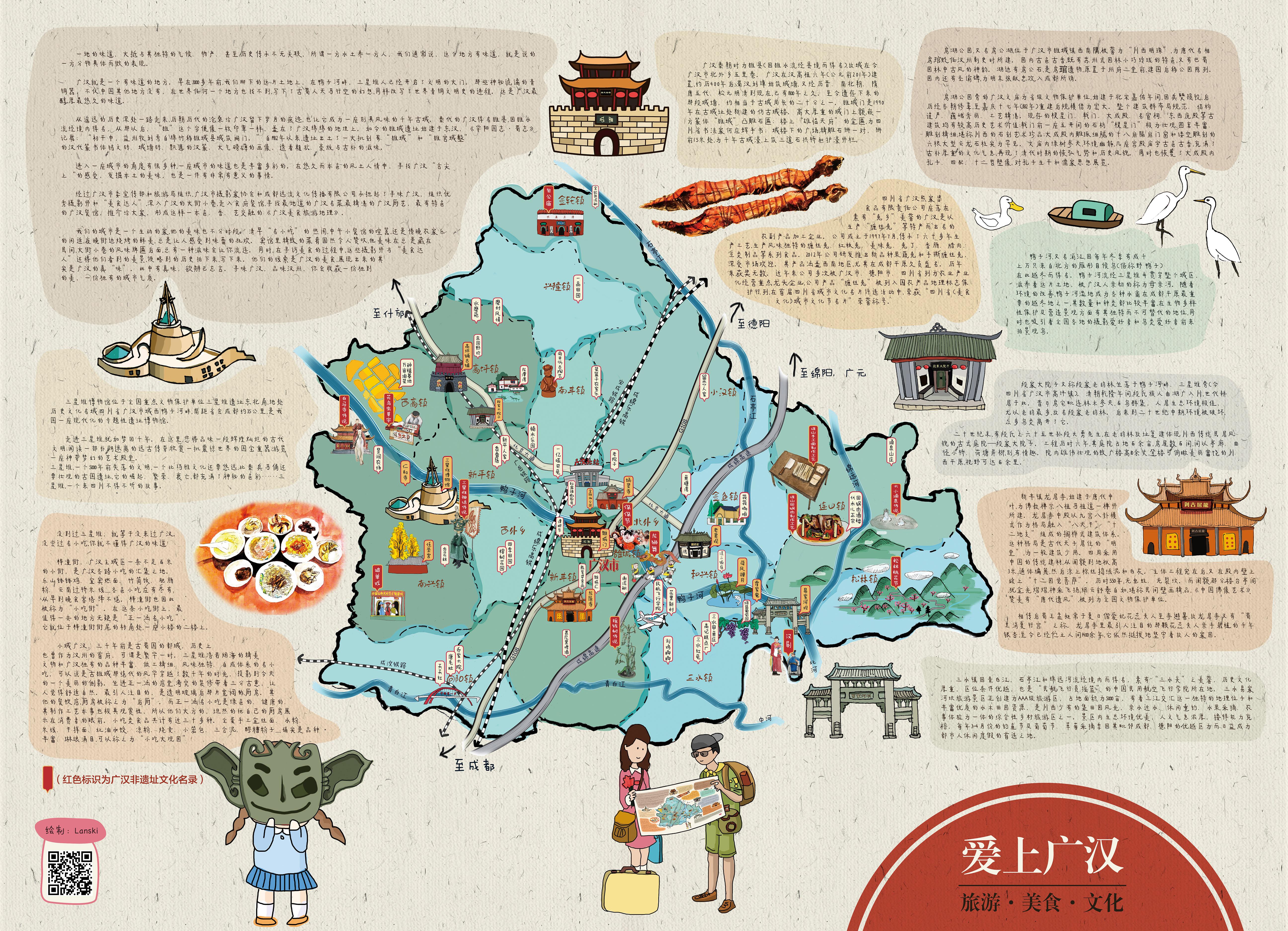 爱上广汉-手绘美食旅游地图
