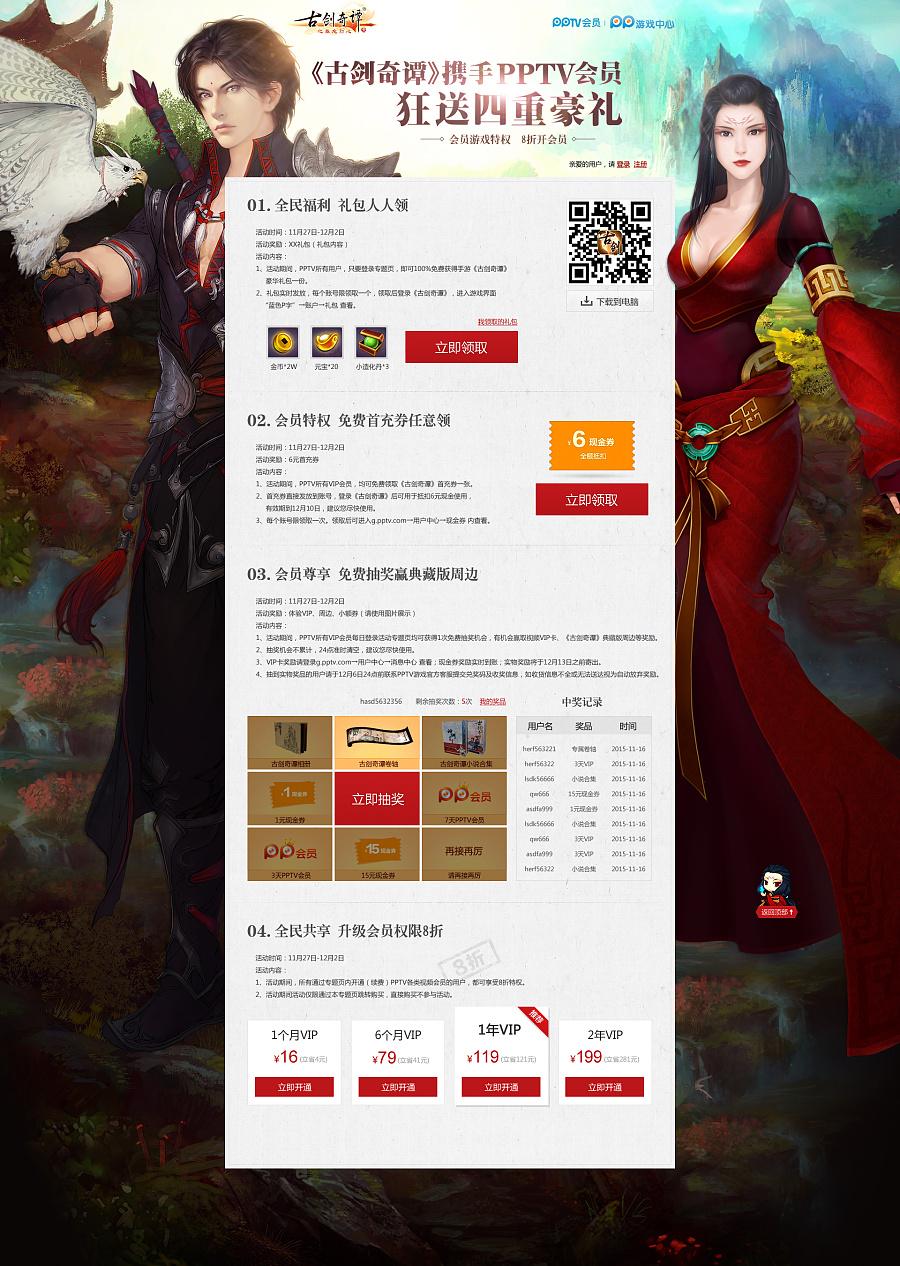 查看《2015-gameweb+》原图,原图尺寸:1920x2700