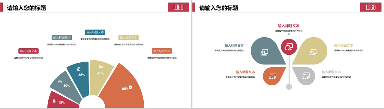简洁大气双十一活动策划方案汇报ppt模板图片