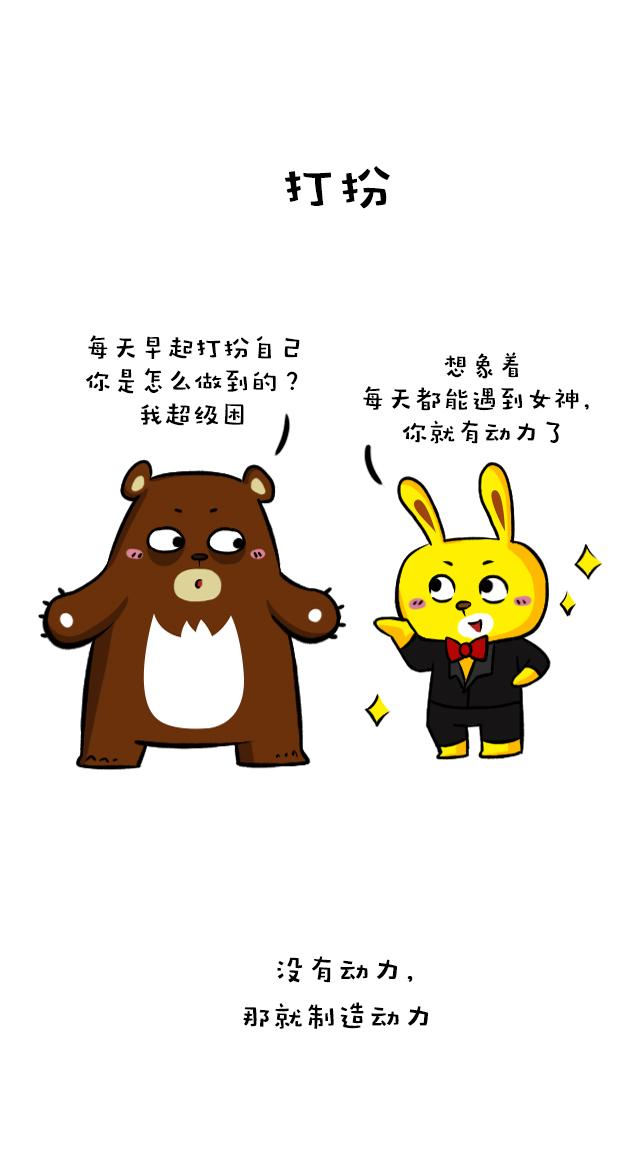 正量 短篇/四格漫画 动漫 十月漫画-原创v漫画稻田畜攻鬼娇病图片