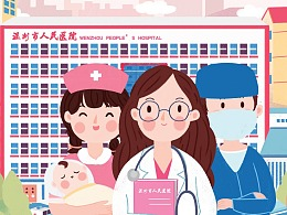 人民医院宣传册 宣传漫画