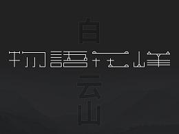 """白云山品牌文化延伸设计-""""物语花峰""""/品牌视觉/VI/CI"""