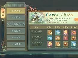 中国风修仙