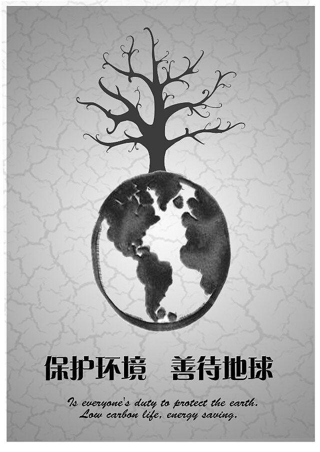 公益海报(保护环境 善待地球)图片