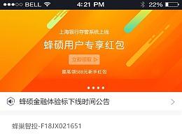 app项目页面