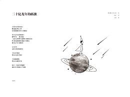 《二十亿光年的孤独》插图