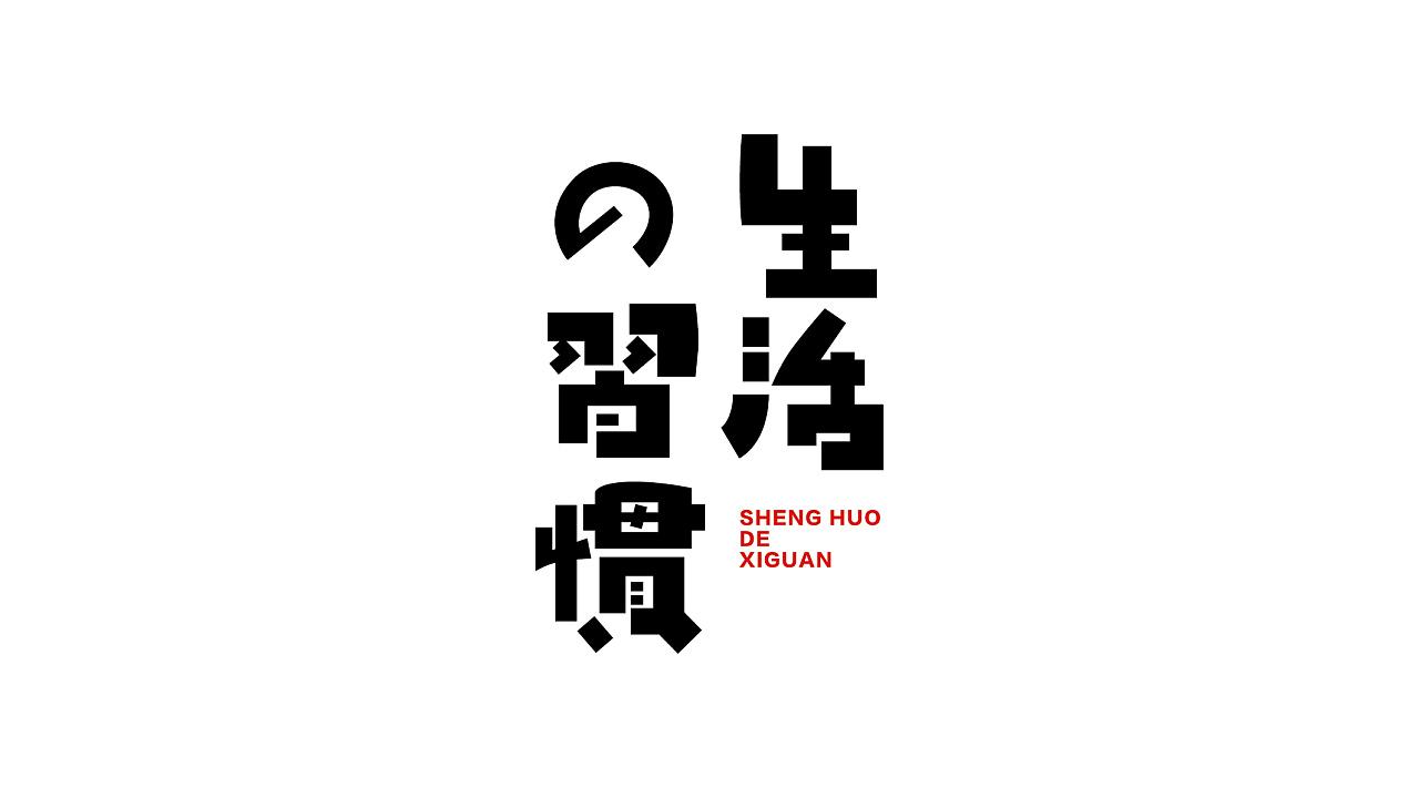 《字由自乐36——日式字体设计习摹》图片