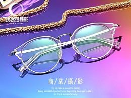 淘宝天猫光学眼镜框架产品拍摄大促活动钻展直通车展示