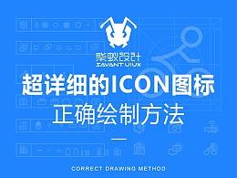 超详细的ICON图标绘制教程