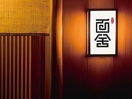 面舍logo提案