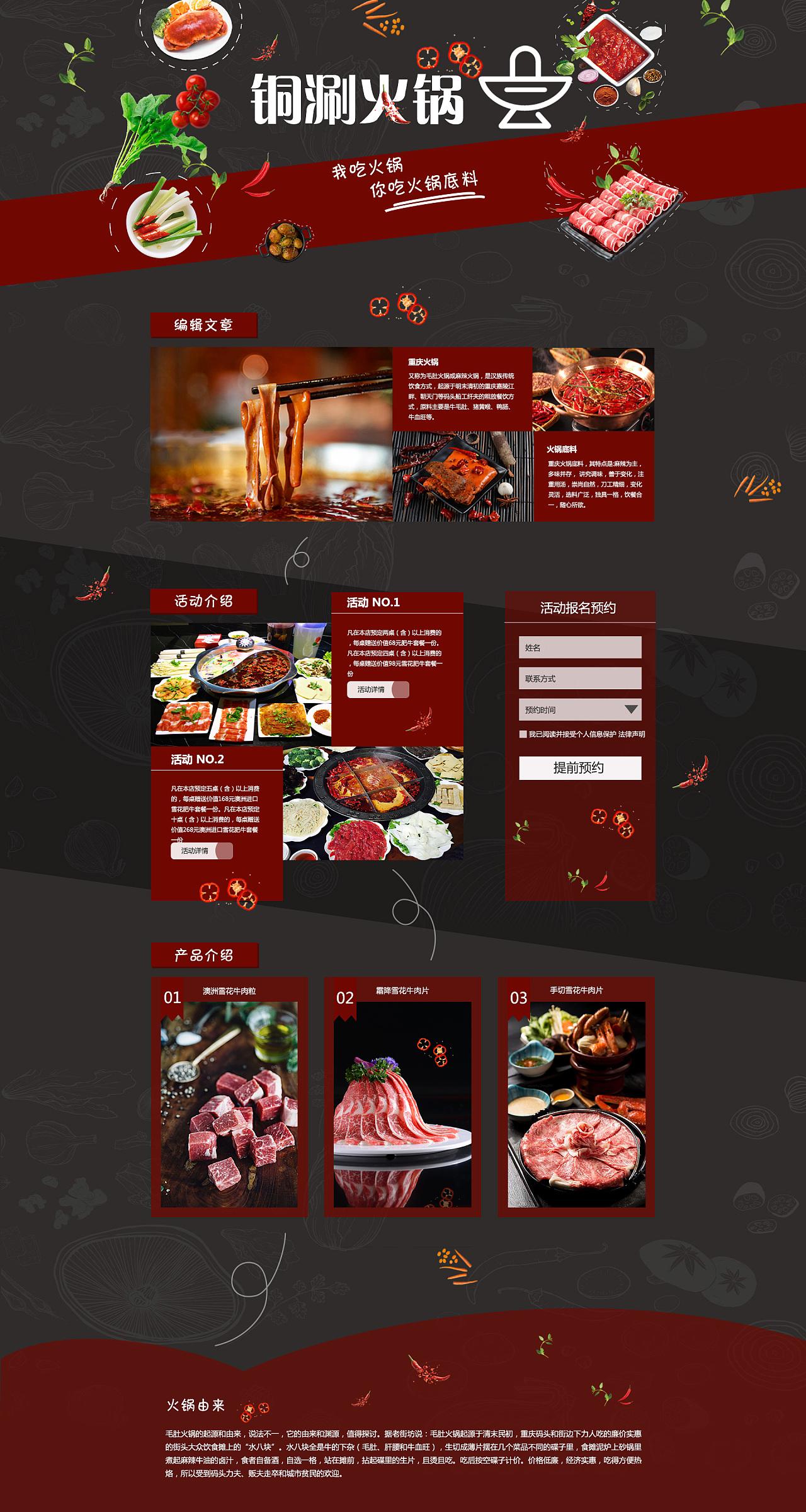 美食网页专题设计图片