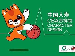 中国人寿CBA吉祥物设计