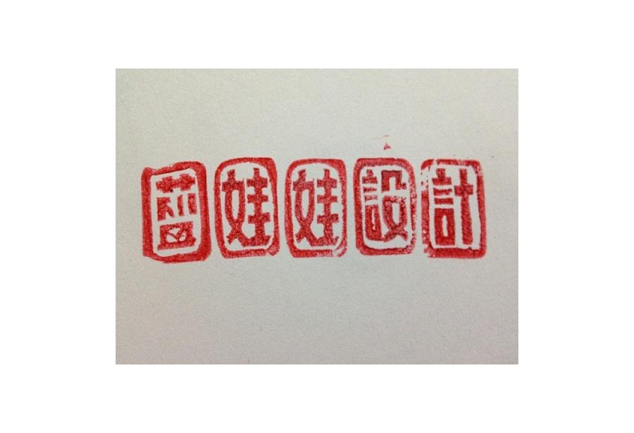 蓝娃娃设计-橡皮刻章字体设计|字体\/字形|平面|