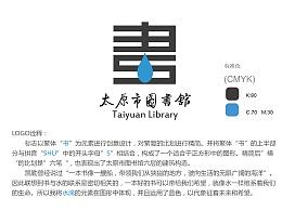 VI设计-太原市图书馆logo参赛设计