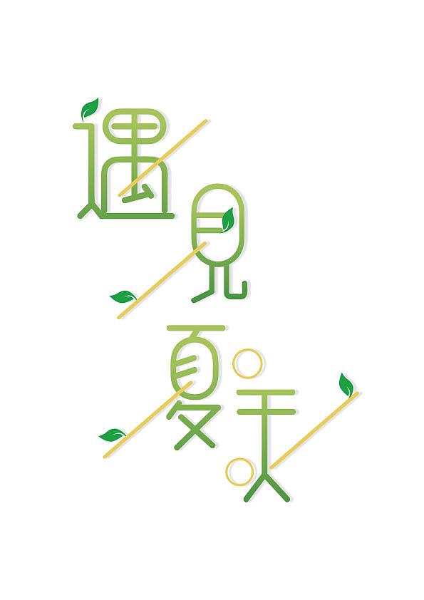 ai-遇见夏天字体设计图片
