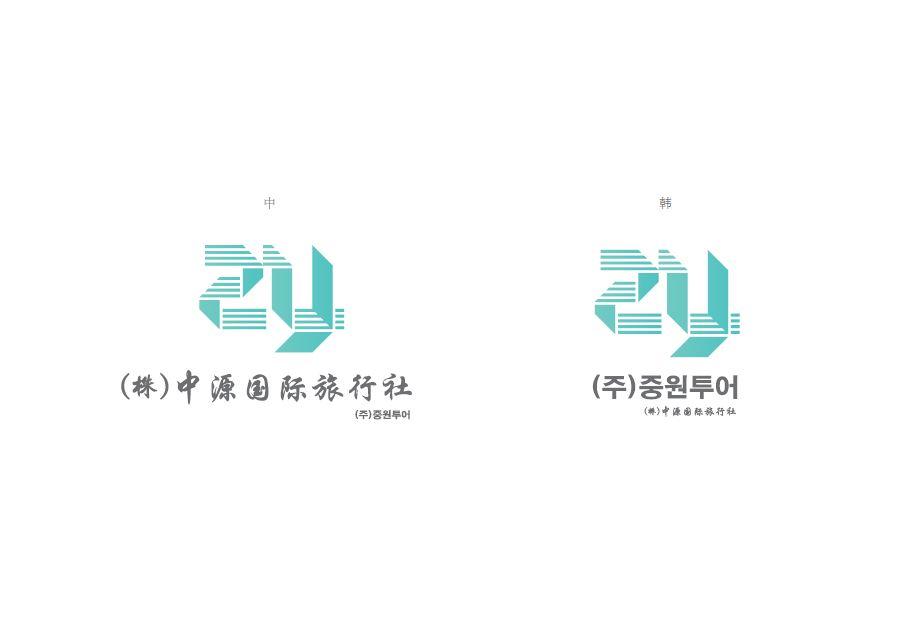中源国际旅行社logo设计图片