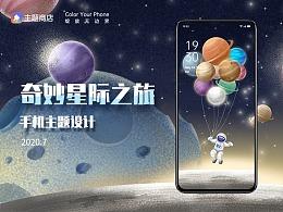 奇妙星际之旅-OPPO手机主题设计
