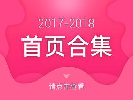 2017-2018首页合集