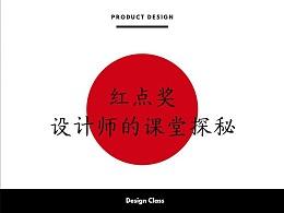 红点奖设计师:我是怎样带学生学习产品设计的?