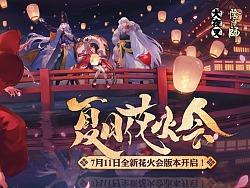 阴阳师《夏日花火会》书法字体