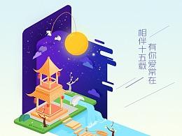 《设计师成长记》-中秋闪屏-2.5D