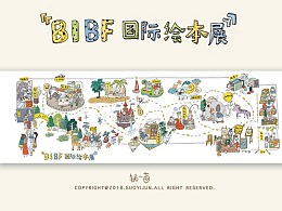 BIBF國際繪本展地圖設計