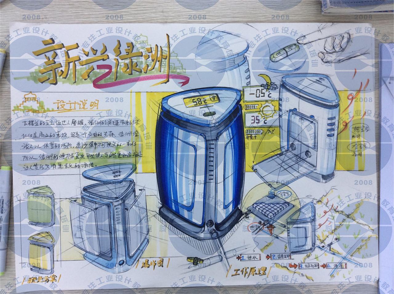 工业设计考研快题,工业设计产品手绘,远川