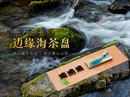边缘海—树脂木干泡茶盘众筹项目
