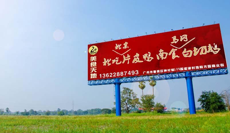 高速广告牌 dm/宣传单/平面广告 平面 wangxiudanda图片