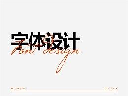 字体设计-经典广告语