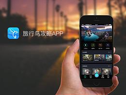 旅行鸟旅行攻略app-个人练习