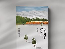 书籍装帧 - 诗集《西去列车的窗口》