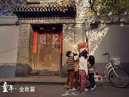 童年之北京胡同的秋天