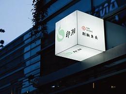 印湘 剁椒鱼头 品牌标志设计
