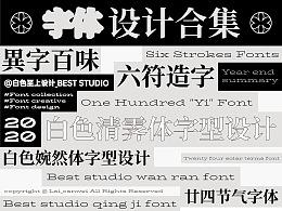 【白色至上设计】二〇二〇字体设计汇总