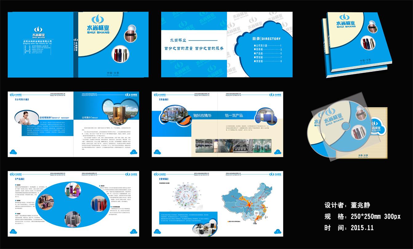 企业画册制作|其他|文案/策划|小先生0213 - 原创作品图片