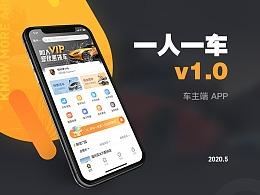一人一车 v1.0