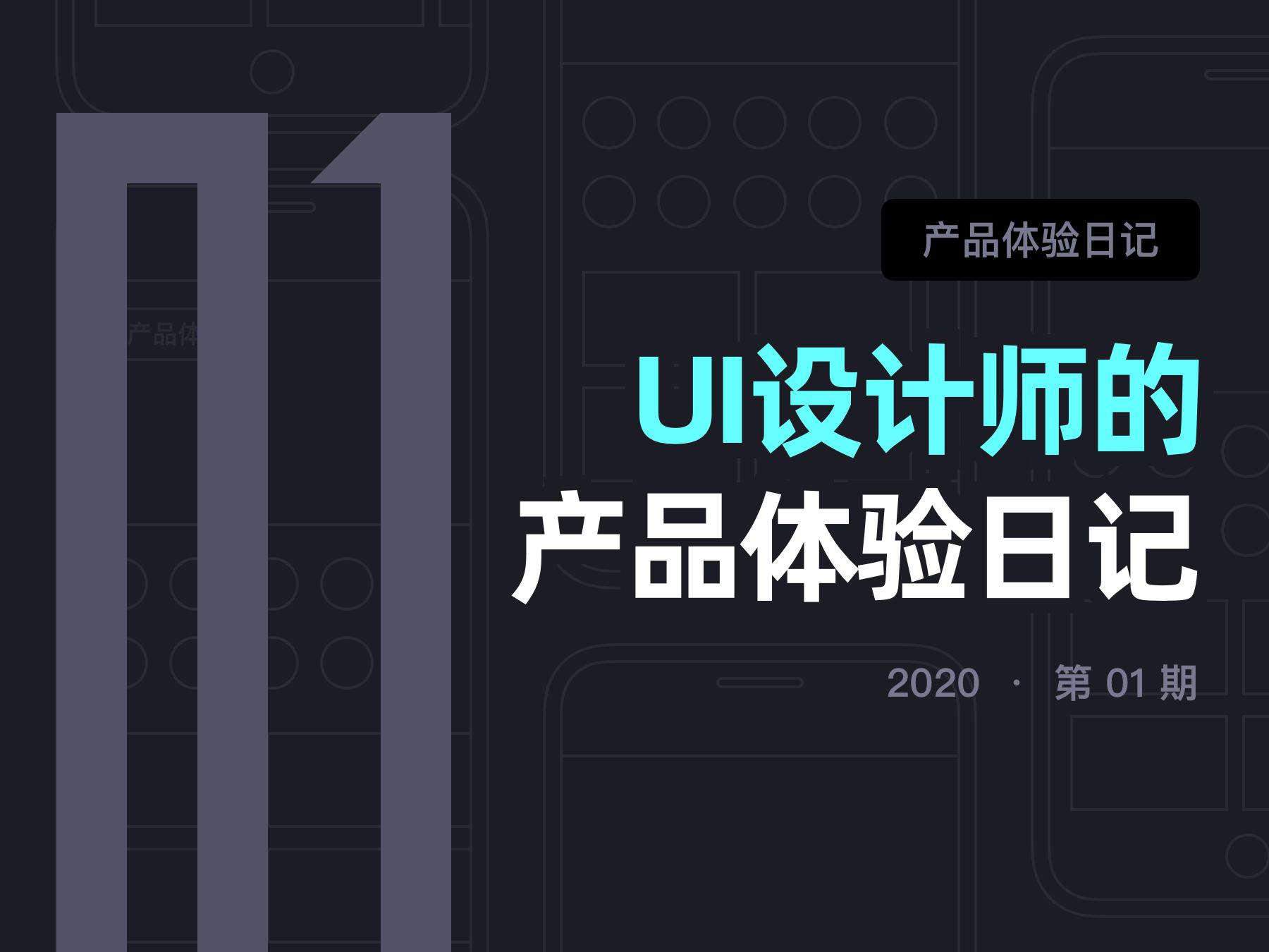 01月 | UI设计师的产品体验日记 上榜经历 2020年1月27日150期站酷文章总榜第11名