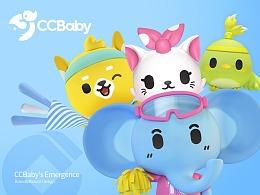 建设银行CCBaby亲子品牌及IP卡通形象吉祥物设计